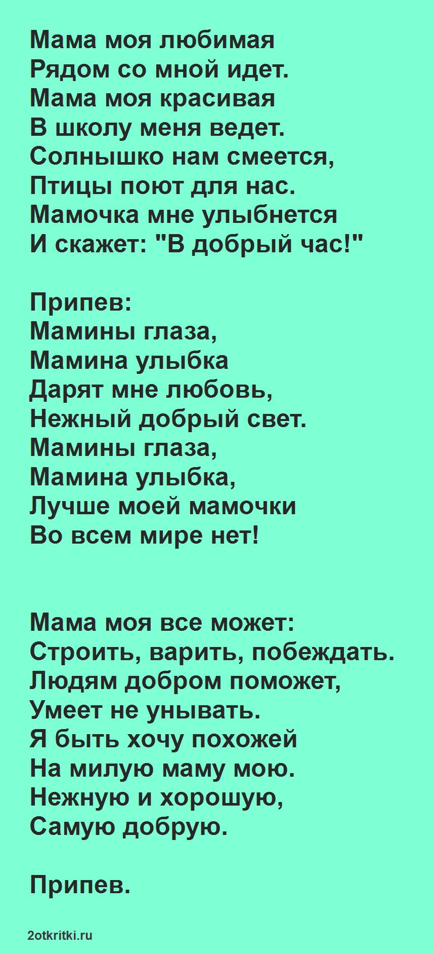 Песня про маму на 8 Марта - Мамины глаза