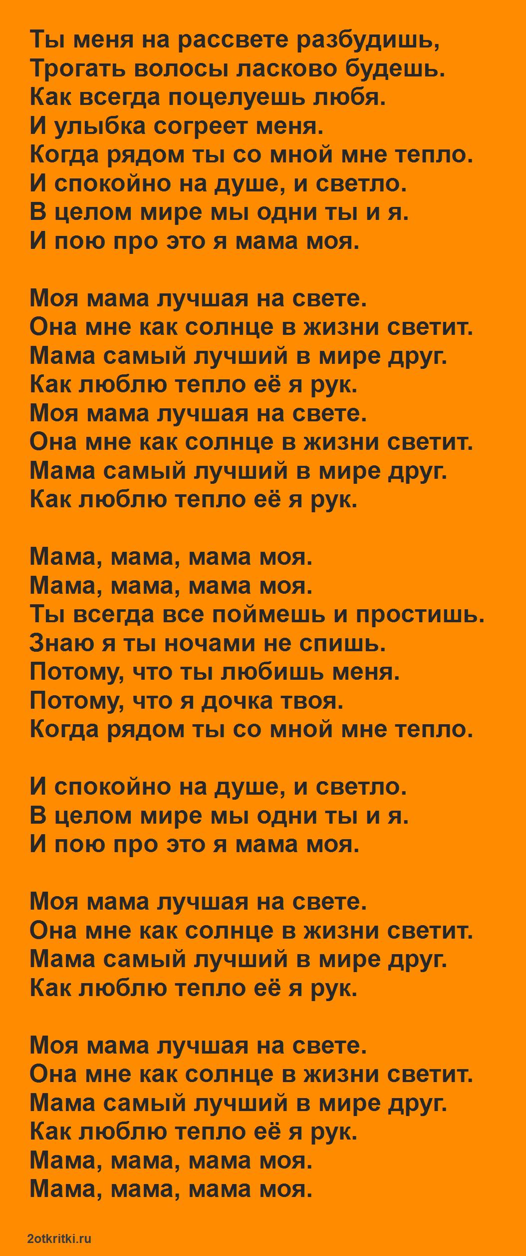 Песня про маму на 8 Марта - Моя мама лучшая на свете