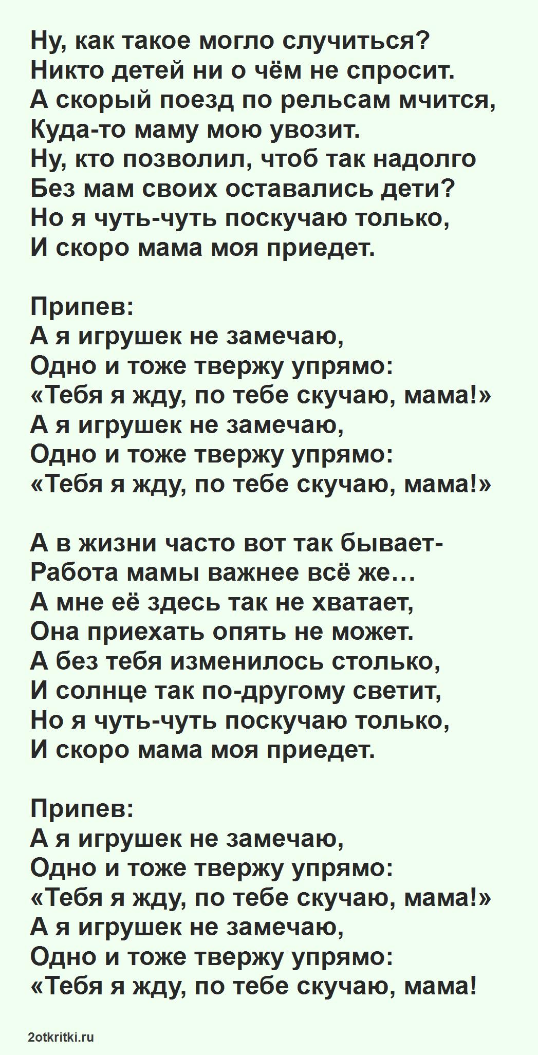 Песня для детей на 8 Марта - По тебе скучаю мама