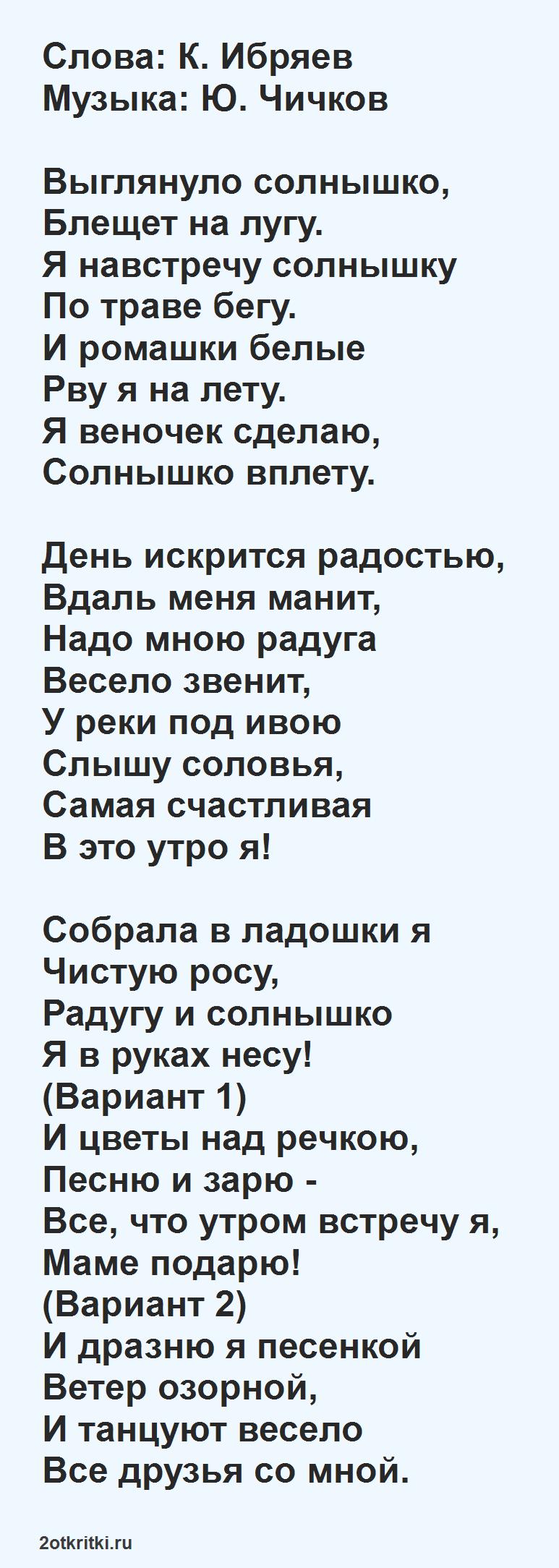 Детские песни на 8 Марта - Самая счастливая