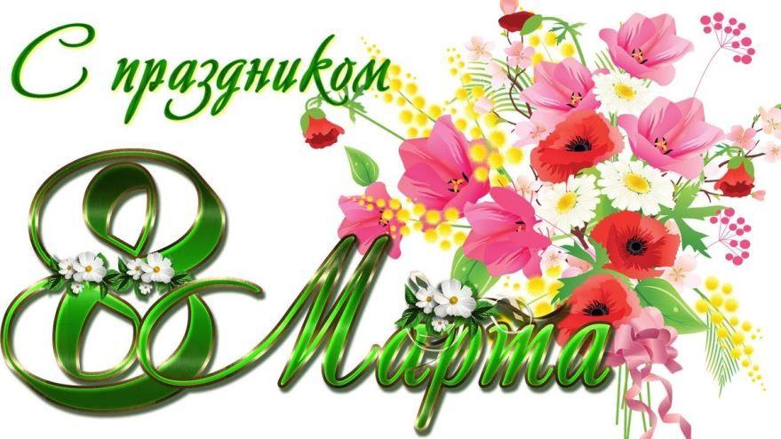 Картинка с праздником 8 Марта