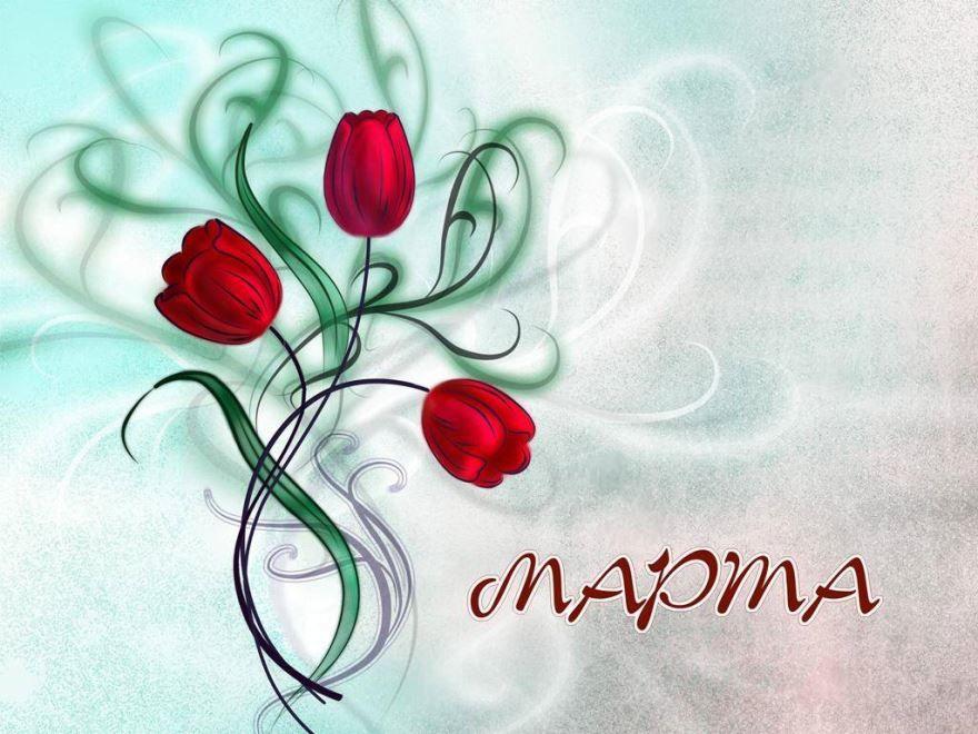 Поздравления с 8 Марта, красивые картинки