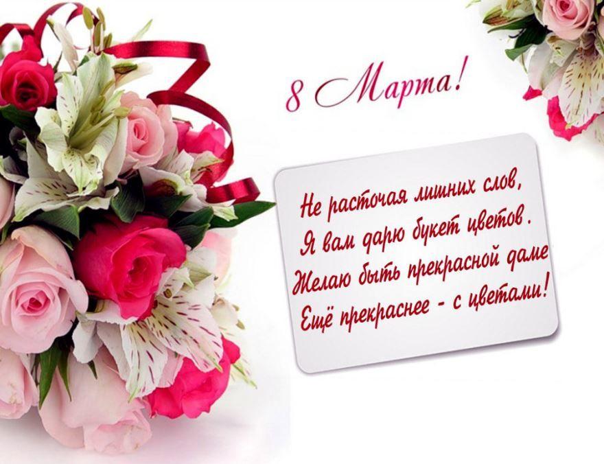 Поздравления женщинам 8 Марта, красивые стихи