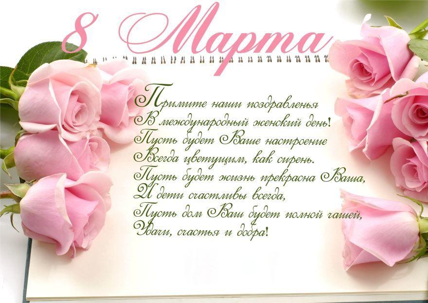 Красивые поздравления женщинам на 8 Марта, стихи