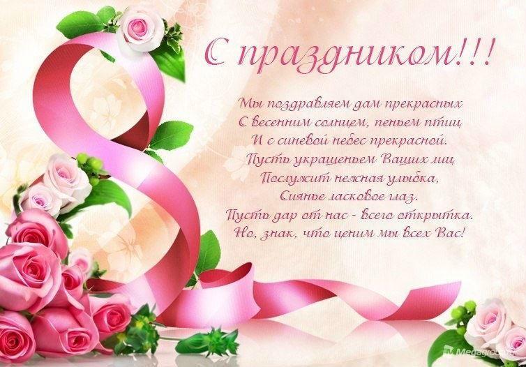 Открытка поздравление с праздником 8 Марта, стихи