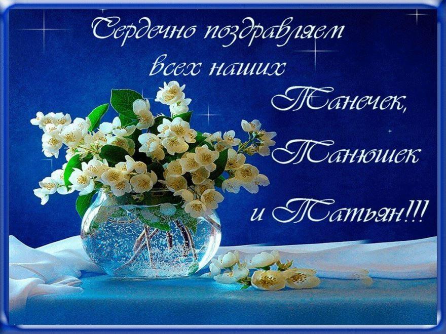 Красивая открытка Татьянин день