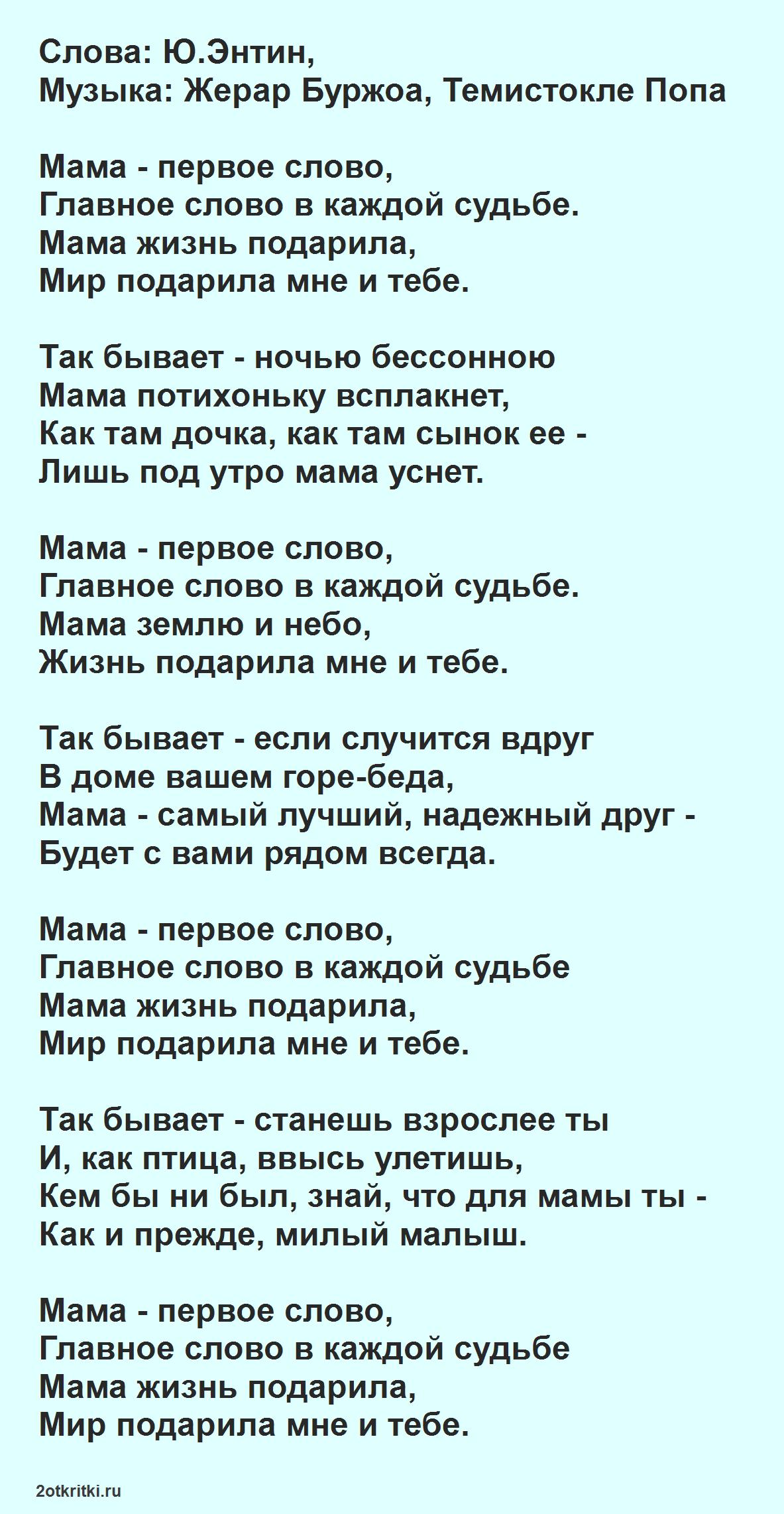 Песня для мамы на 8 Марта