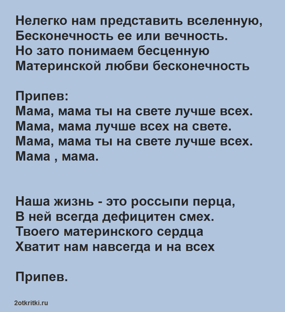 Песня про маму на 8 Марта