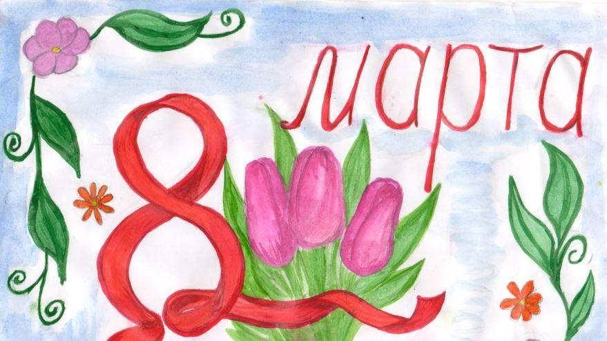Рисунок на 8 Марта, начальная школа