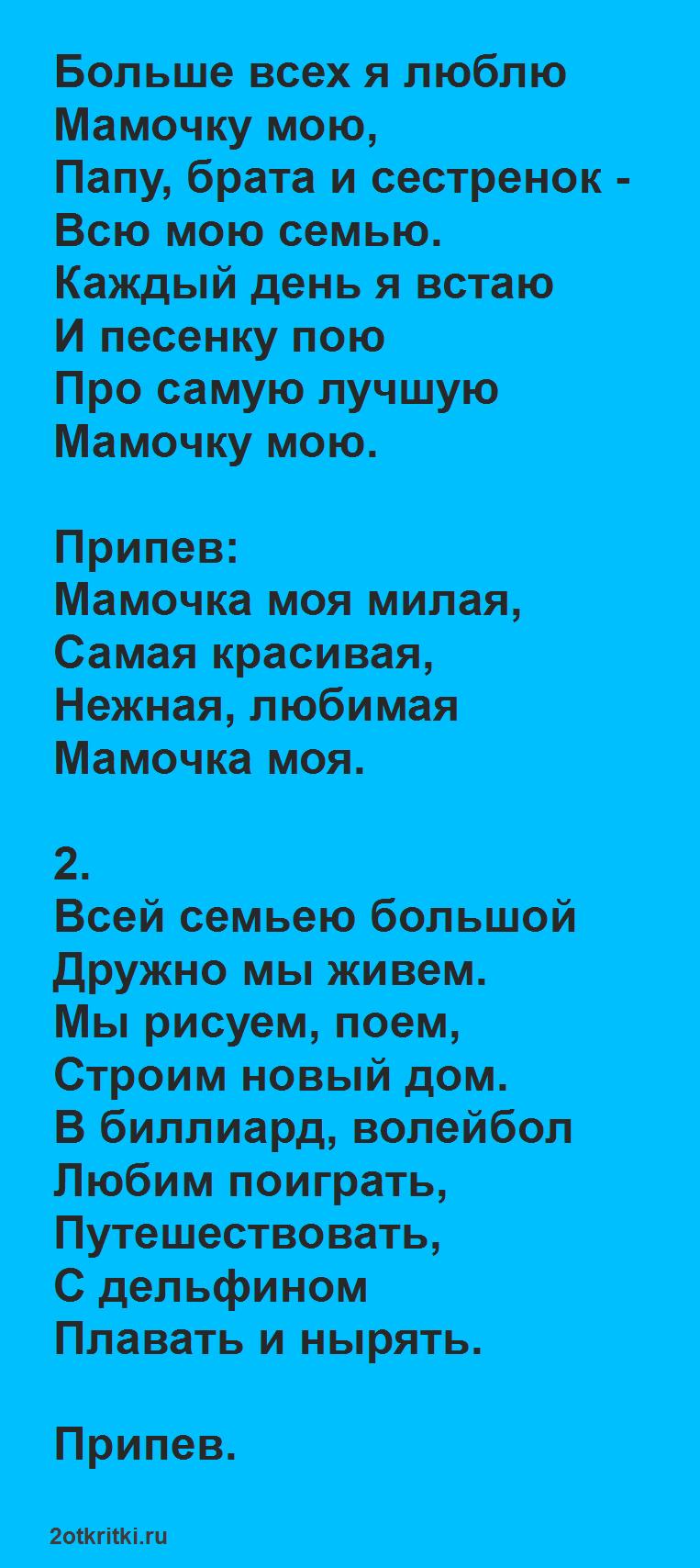 Песня маме на 8 Марта