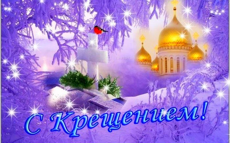 Крещение православный праздник