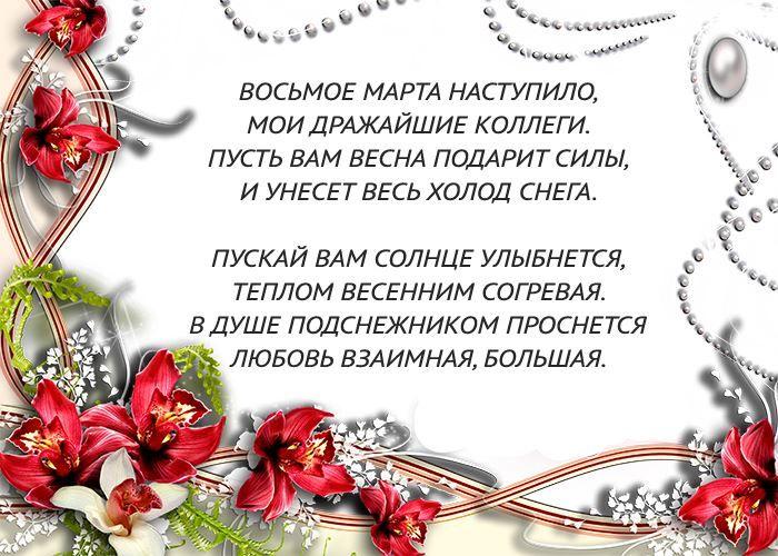 8 Марта коллегам женщинам, красивая открытка