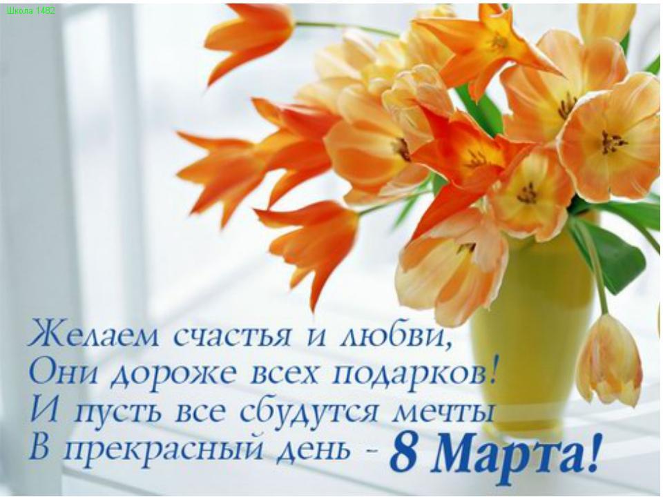 8 Марта коллегам по работе, открытка