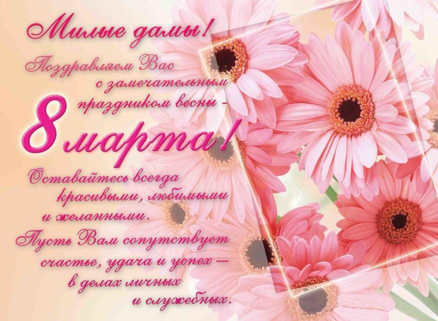 Коллегам на 8 Марта, открытка с поздравлением