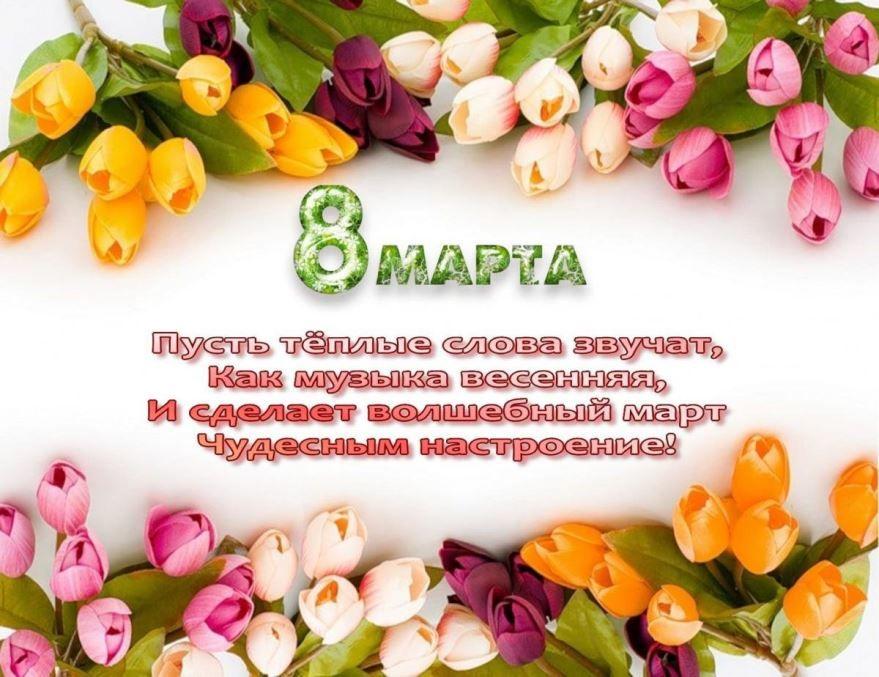 Красивые, трогательные стихи на 8 Марта женщине