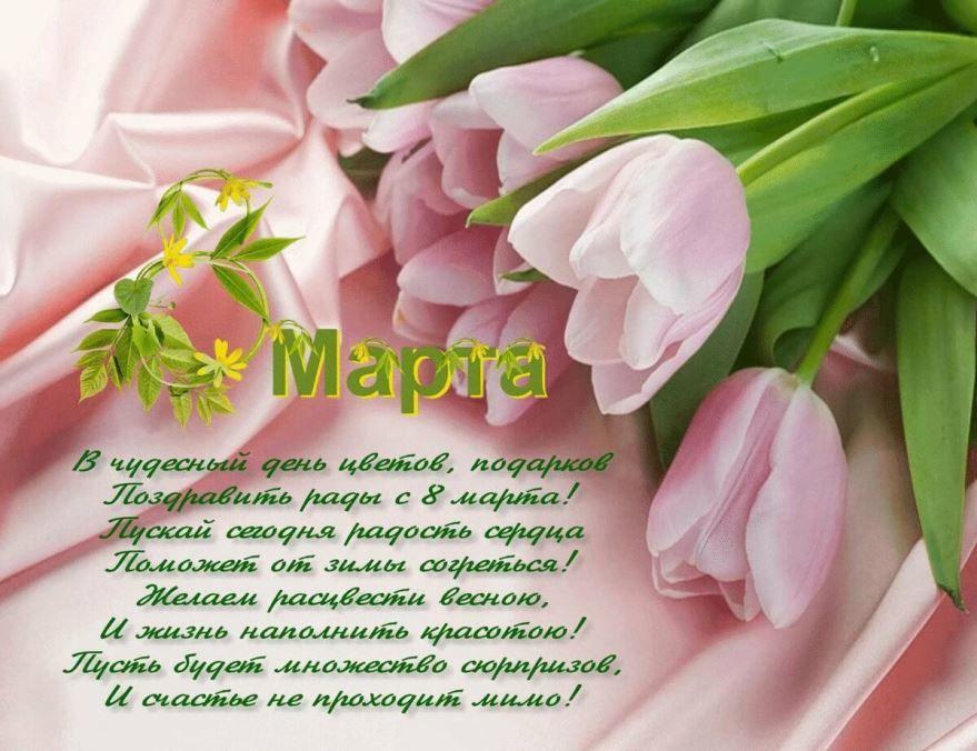 Поздравление женщине на 8 Марта, стихи