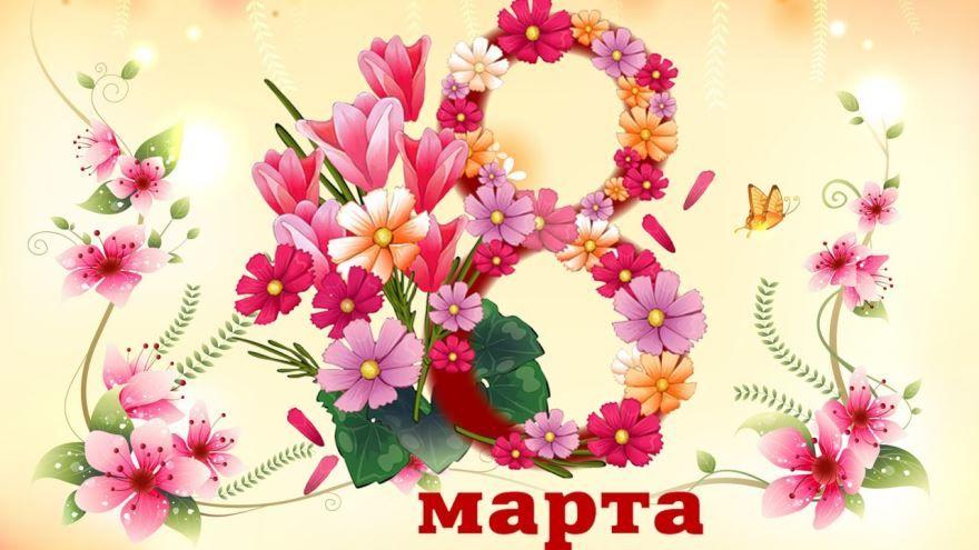 Скачать бесплатно красивую картинку с 8 Марта