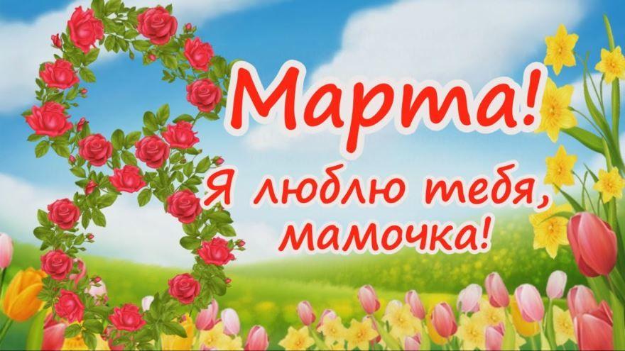 Скачать бесплатно красивую картинку с 8 Марта, маме