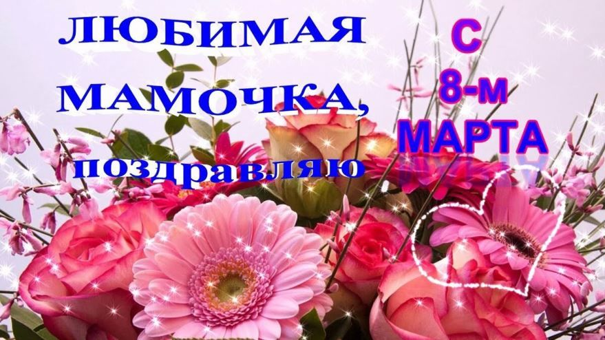 Открытка поздравление с праздником 8 Марта