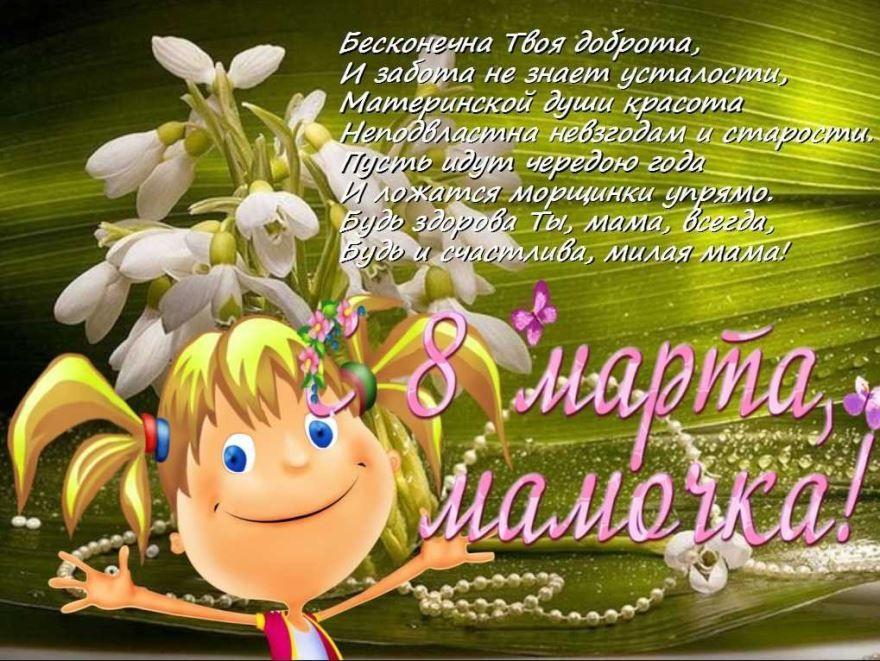 Открытка поздравление маме с праздником 8 Марта