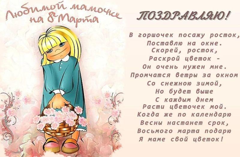 Красивое поздравление мамам 8 Марта