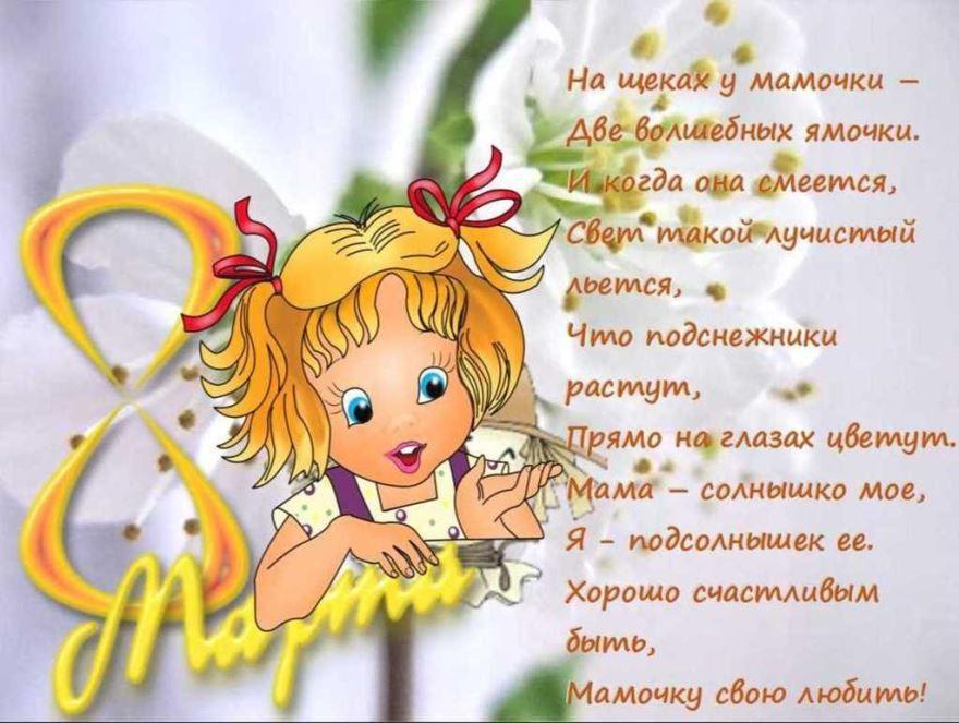 Поздравление маме с праздником 8 Марта, бесплатно