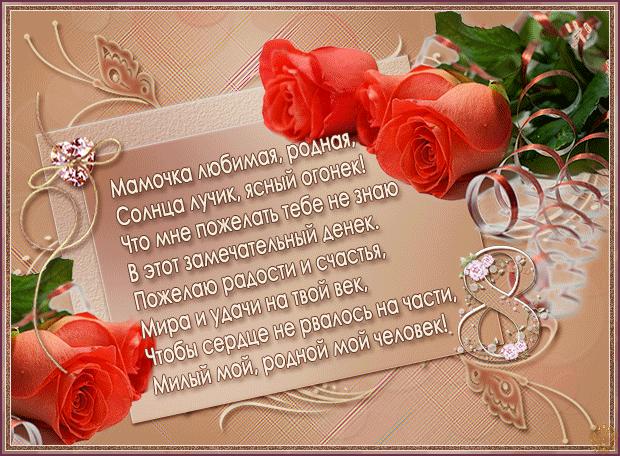 Стихи с 8 Марта, поздравления короткие, красивые для мамы