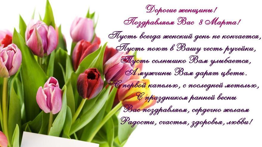 Поздравление 8 Марта короткие, красивые смс