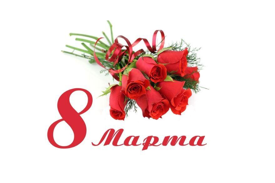 Скачать поздравление с 8 Марта