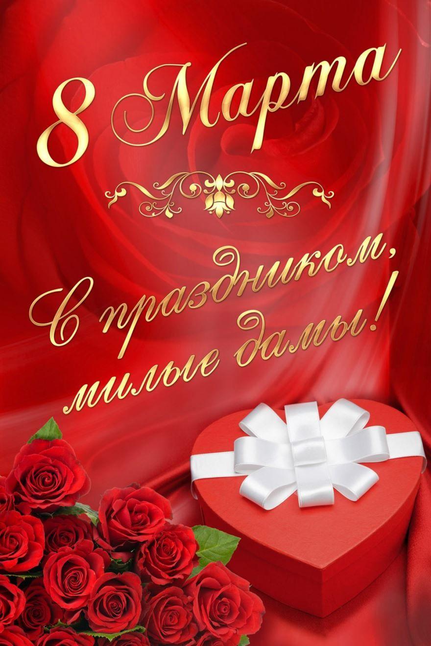 Открытка поздравление с праздником 8 Марта, бесплатно