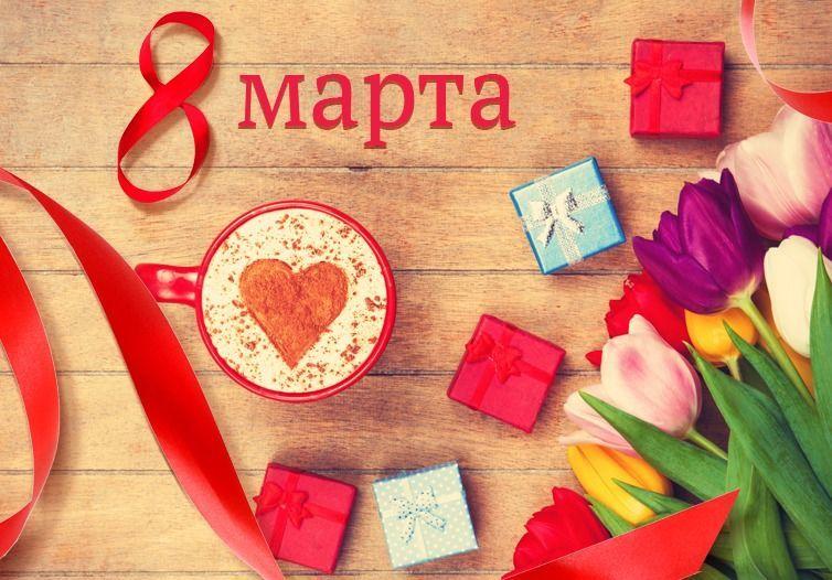 Красивая картинка с 8 Марта, бесплатно