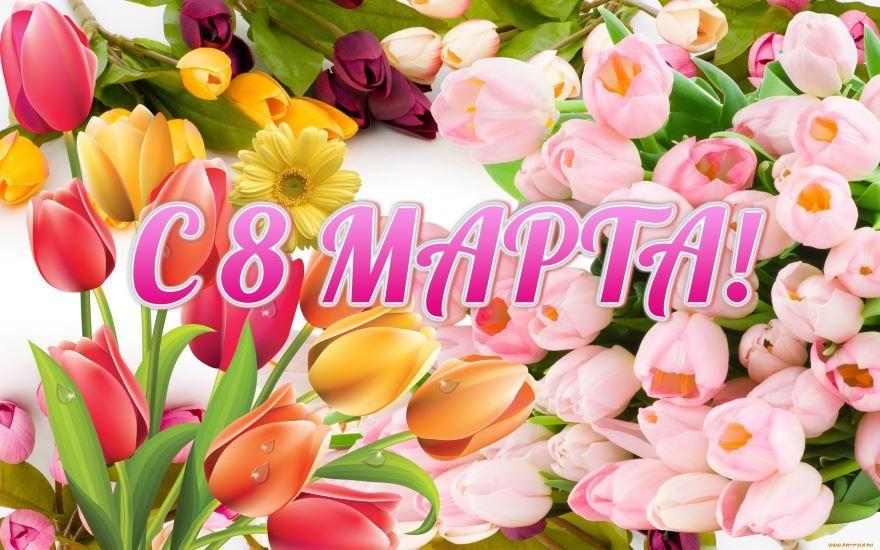 8 Марта поздравление, картинка