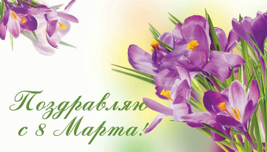 Поздравление с 8 Марта, картинка