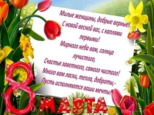 Красивые поздравления женщинам на 8 Марта