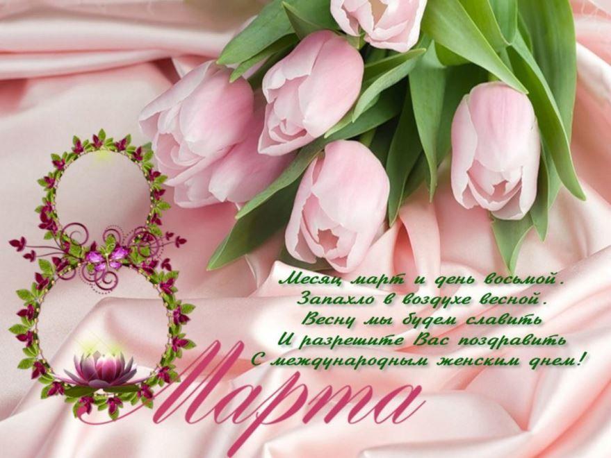 Трогательное поздравление с праздником 8 Марта, женщинам коллегам