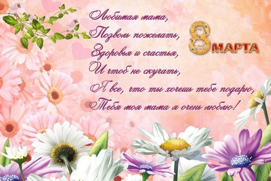Открытка поздравление с праздником 8 Марта, маме