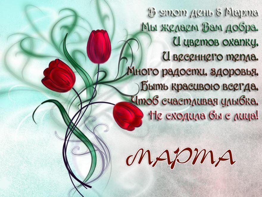 Трогательные поздравления с праздником 8 Марта