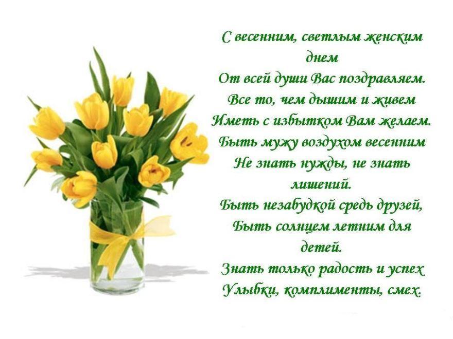 Короткое поздравление на 8 Марта