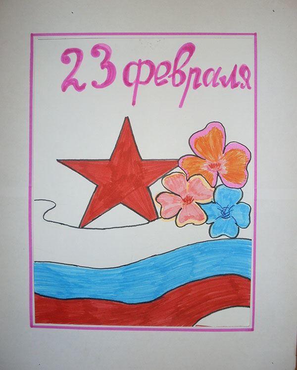 Нарисовать рисунок на 23 февраля в детский сад