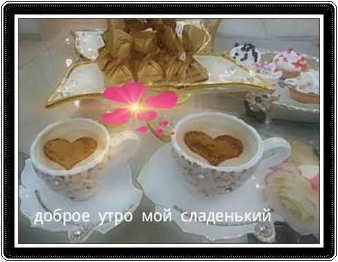 Пожелания своими словами любимому - с добрым утром