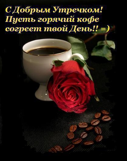 Красивое доброе утро любимому