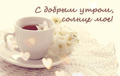 СМС любимому - с добрым утром