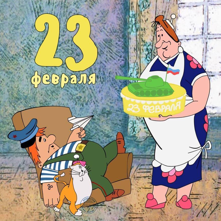 Прикольная картинка на 23 февраля - день защитников Отечества