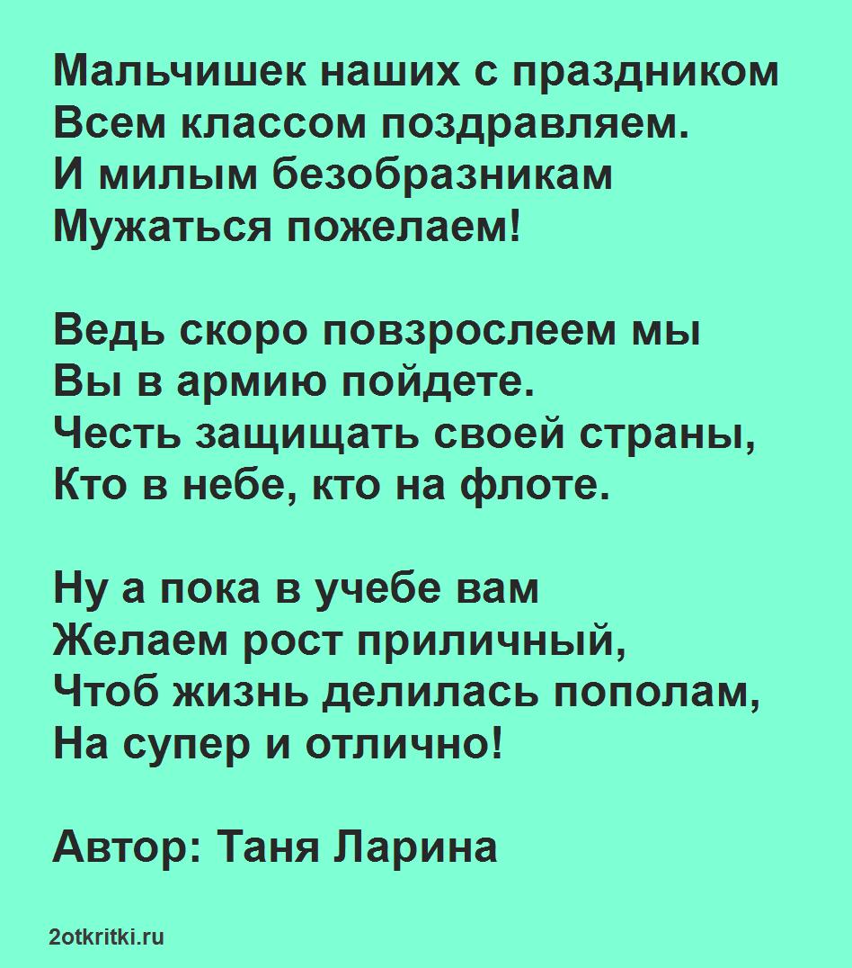Стихи мальчикам на 23 февраля - Девочки поздравляют мальчиков
