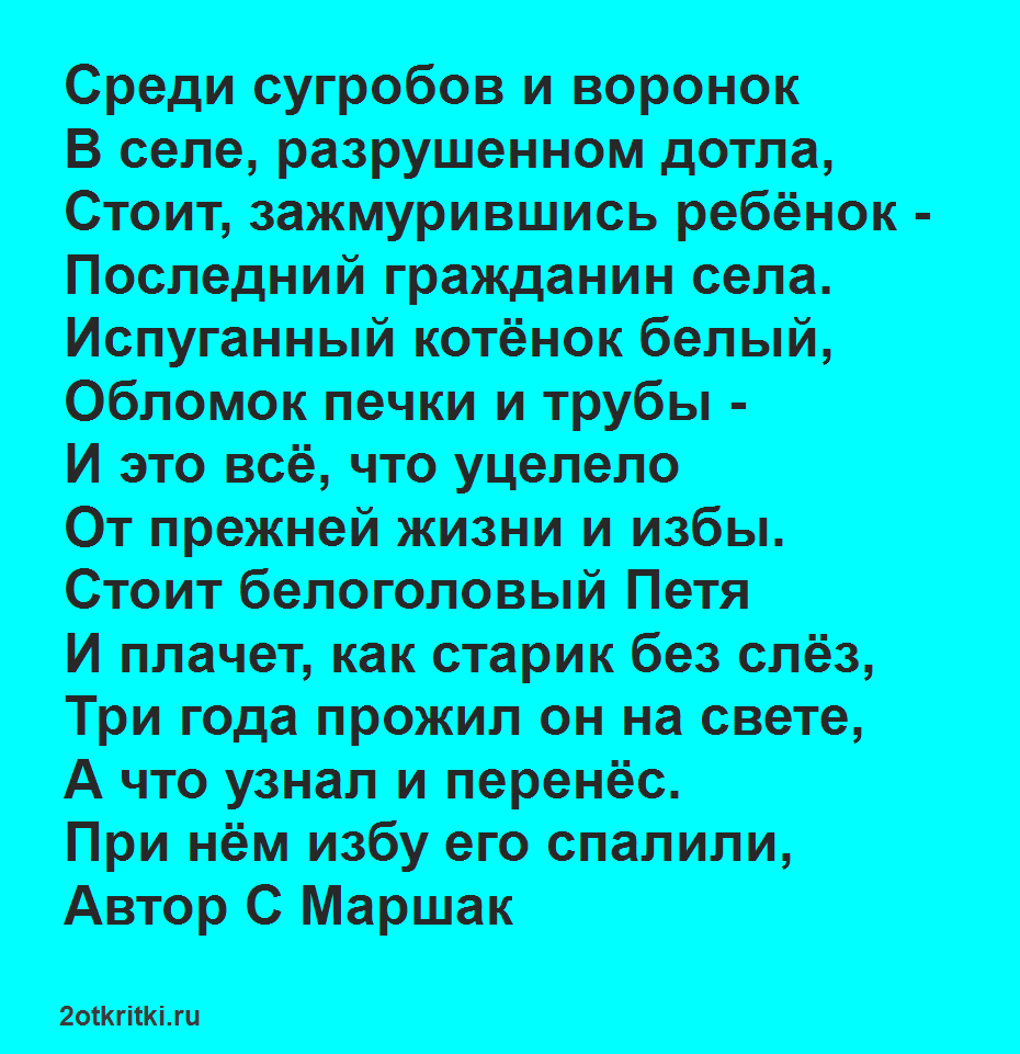 Стихи на 23 февраля для детей - Мальчик из села Поповки