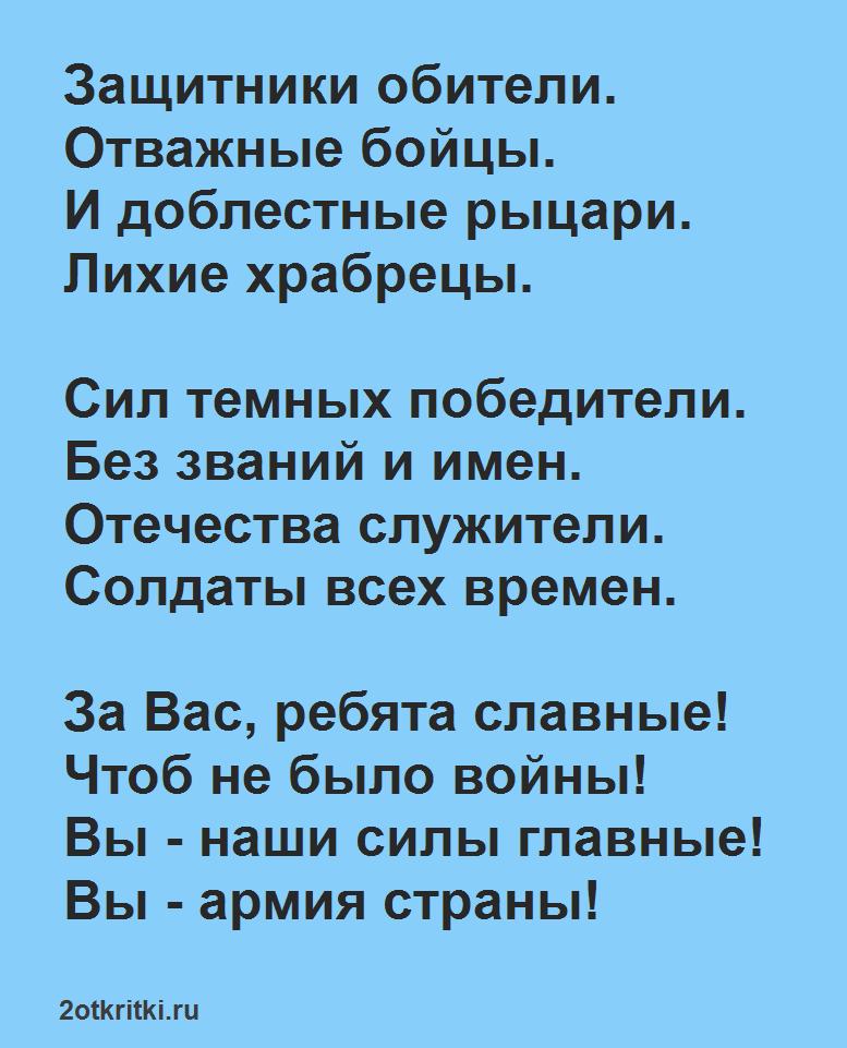 Стих на 23 февраля детский - Защитникам Отечества