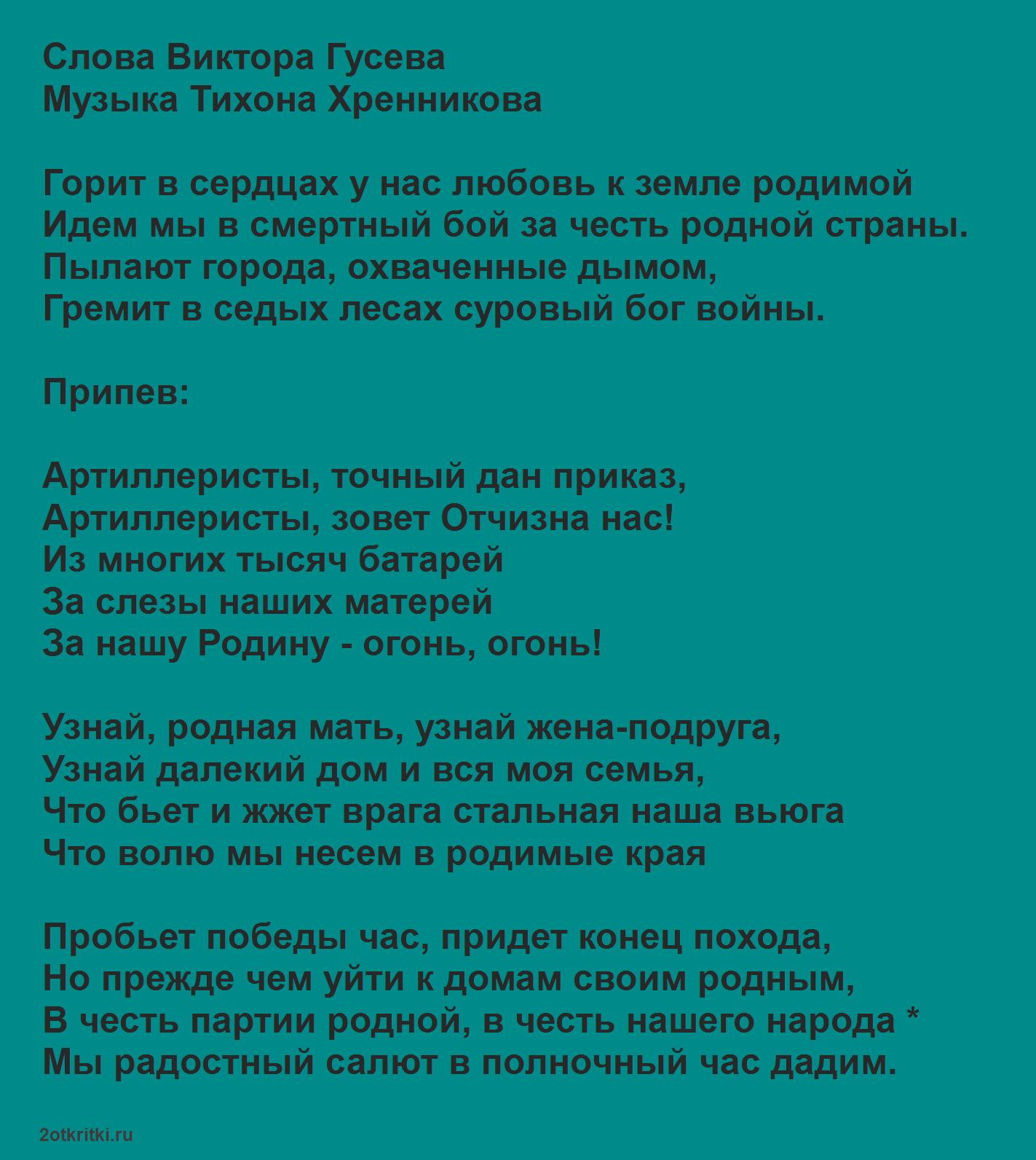 Песня на 23 февраля для детей - Песня артиллеристов
