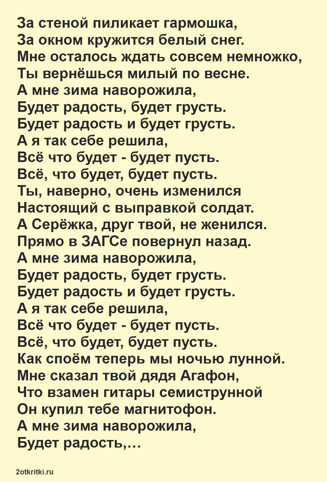 Песни к 23 февраля современные - Письмо солдату