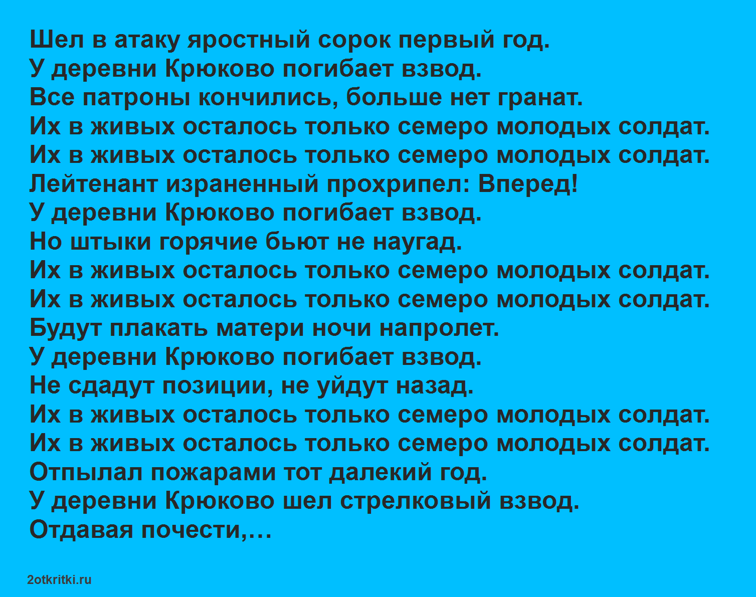 Песня на 23 февраля для детей - У деревни Крюково