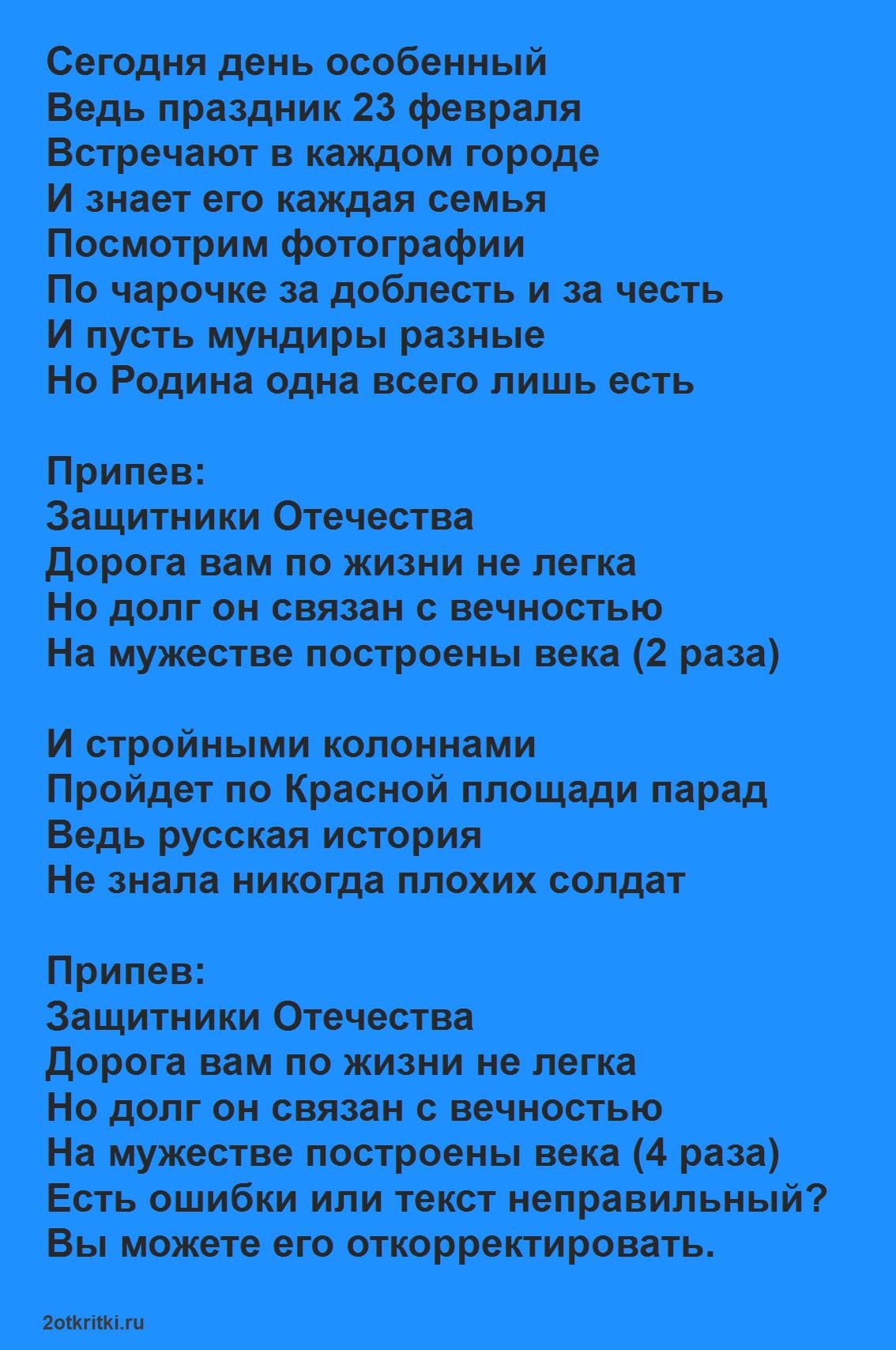 Детские песни на 23 февраля - Защитники Отечества